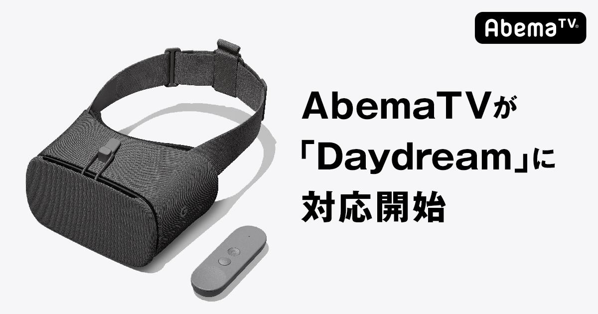「AbemaTV」がスマートフォンVRプラットフォーム「Daydream」に対応を開始 | 株式会社サイバーエージェント