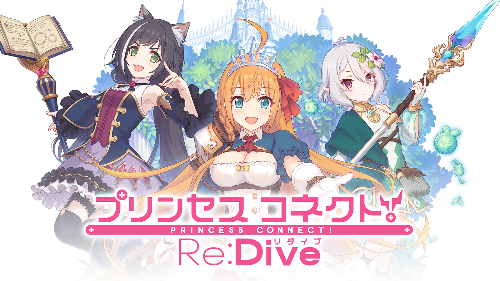 Re プリンセス dive コネクト