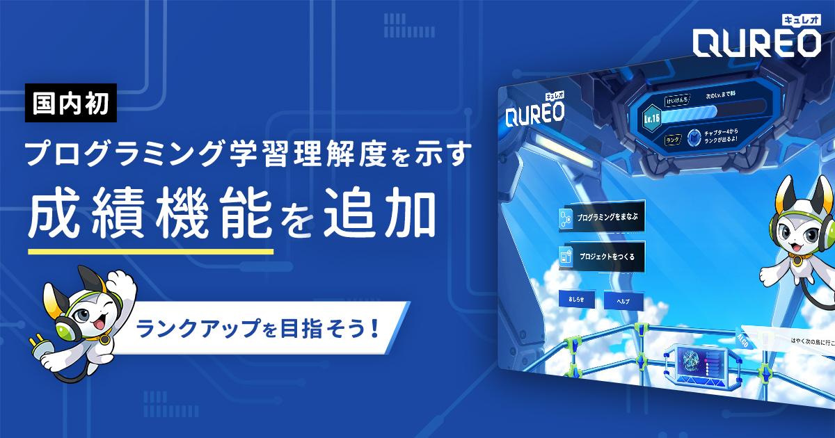 小学生向けオンラインプログラミング学習サービス「QUREO」 国内で初めてプログラミング学習理解度を可視化する「成績機能」の提供を開始 |  株式会社サイバーエージェント