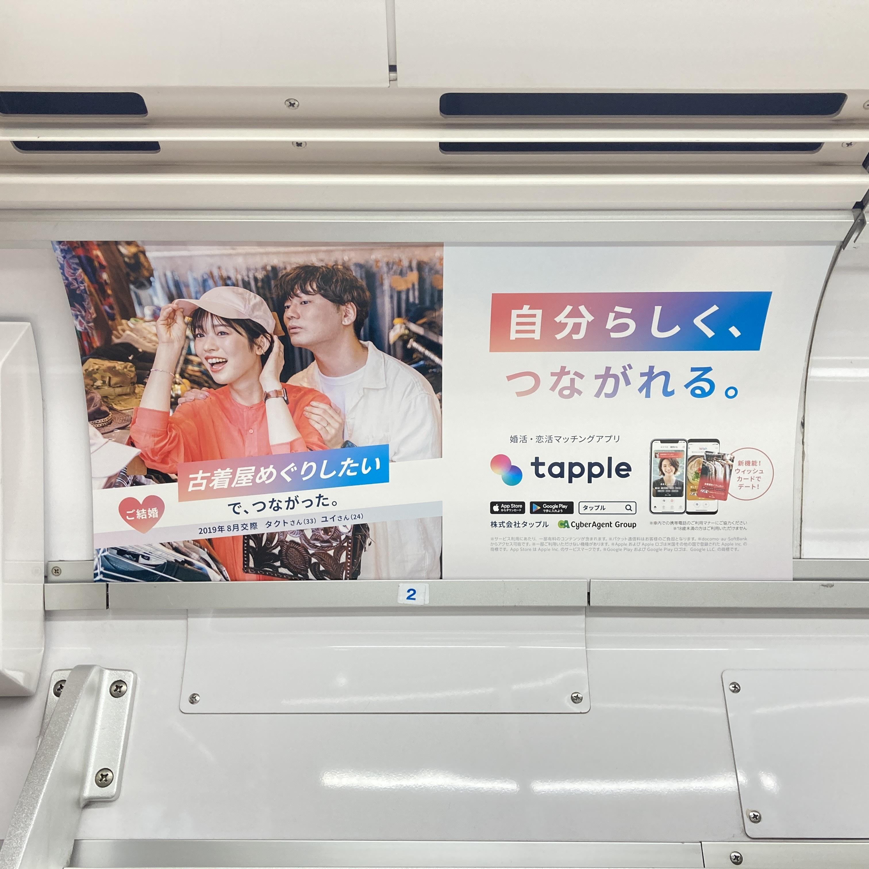 東京メトロ まど上ポスター